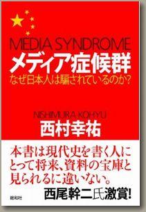 メディア症候群.jpg