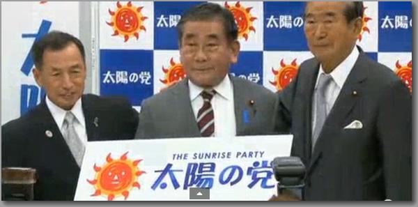太陽の党.png